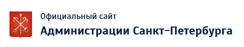 Администрация СПб