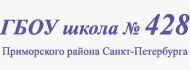 ГБОУ школа №428