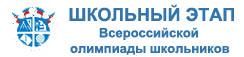 График проведения школьного этапа всероссийской олимпиады