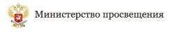 Министерство прсвещения